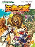 (二手書)X萬獸探險隊(1):王者之戰 獅王VS虎王