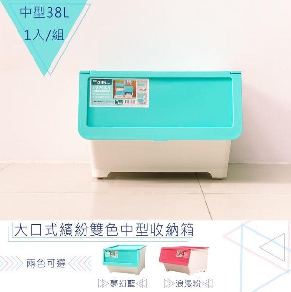 【dayneeds】【免運費】大口式繽紛雙色[1入] 夢幻藍_中型收納箱/衣物收納箱/置物箱/整理箱