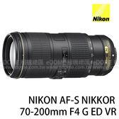 NIKON AF-S 70-200mm F4 G ED VR 防手震鏡頭 贈2600元郵政禮券+延長保固 (免運 國祥公司貨) 小小黑 AFS F4G