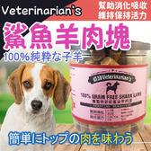 【 ZOO寵物樂園 】巔峰》犬用無穀鯊魚羊肉塊170g
