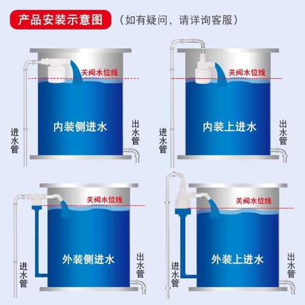 水箱浮球閥水位控制器太陽能水塔自動上水開關液位傳