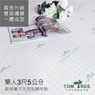 乳膠床墊 / 宿舍-升級版-單人3X6....