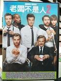 挖寶二手片-C02-012-正版DVD-電影【老闆不是人2】-今年最好的喜劇(直購價)