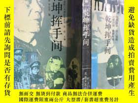 二手書博民逛書店罕見乾坤揮手間Y11041 李正堂編 北嶽文藝出版社 ISBN: