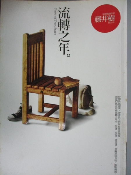 【書寶二手書T9/一般小說_GQS】流轉之年_藤井樹