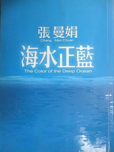 【書寶二手書T2/短篇_NLQ】海水正藍_張曼娟