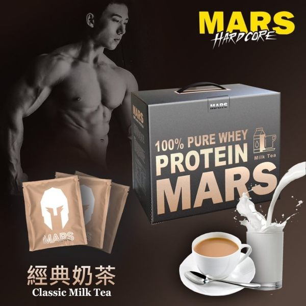 【美顏力】全館免運~ 現貨! 戰神 MARS 低脂乳清 乳清蛋白 分離式乳清蛋白 (奶茶口味)