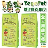 【🐱🐶培菓寵物48H出貨🐰🐹】維吉機能素狗食-全犬 3.5KG(大顆粒/原顆粒)