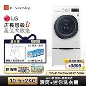 【3大豪禮加碼送】LG樂金 WiFi 雙能洗(蒸洗脫)/10.5+2公斤洗衣容量 WD-S105VCW+WT-D200HW 時段限定