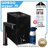 宮黛GUNG DAI櫥下型觸控式三溫飲水機/熱飲機GD800/GD-800(時尚黑)搭BRITA mypure A1硬水軟化櫥下濾水系統