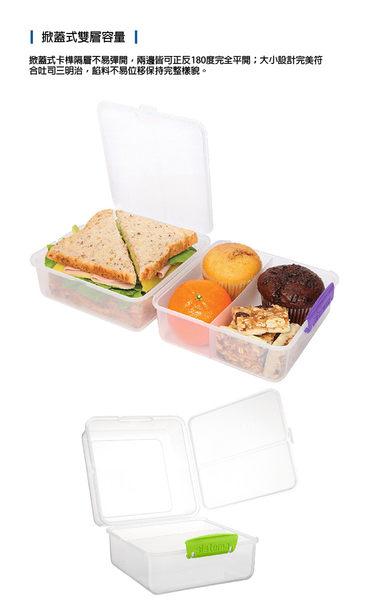 sistema 紐西蘭進口外帶野餐雙層三明治吐司保鮮盒1.4L (四色隨機)