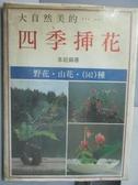 【書寶二手書T3/動植物_YAJ】大自然美的…四季插花-野花山花(542)種