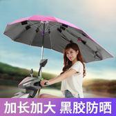 電瓶車遮陽傘夏天防曬防雨傘擋風罩擋雨透明電動摩托車遮雨蓬棚igo  瑪麗蘇