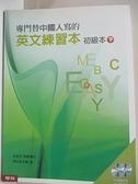 【書寶二手書T2/語言學習_DMW】專門替中國人寫的英文練習本-初級本下冊_附光碟_博幼基金會