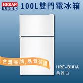 【保鮮專家】HERAN禾聯 HRE-B101A 100L典雅白雙門電冰箱 節能 雙門 環保 原廠公司貨