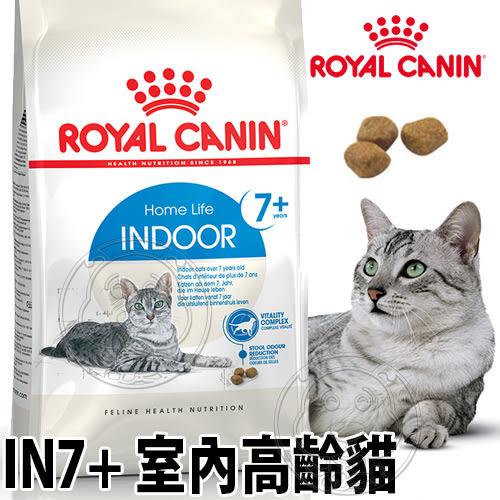 【培菓幸福寵物專營店】法國皇家IN7+《老貓/高齡貓》飼料-1.5kg