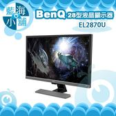 BenQ 明基 EL2870U 28型4K HDR舒視屏護眼螢幕液晶顯示器 電腦螢幕
