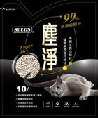 *WANG*【二包組+免運】聖萊西Seeds惜時寵物 塵淨99%無塵級球砂10L