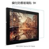 ☆愛思摩比☆SONY Xperia Z4 Tablet 防爆鋼化玻璃貼 9H硬度 弧邊導角