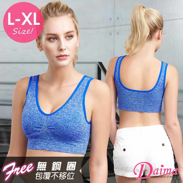 運動內衣(L、XL)完美包覆超強穩定吸汗透氣零負擔時尚麻花色系(藍色)【Daima黛瑪】