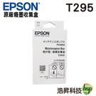 EPSON T2950 原廠廢墨收集盒 WF-100  IAME143