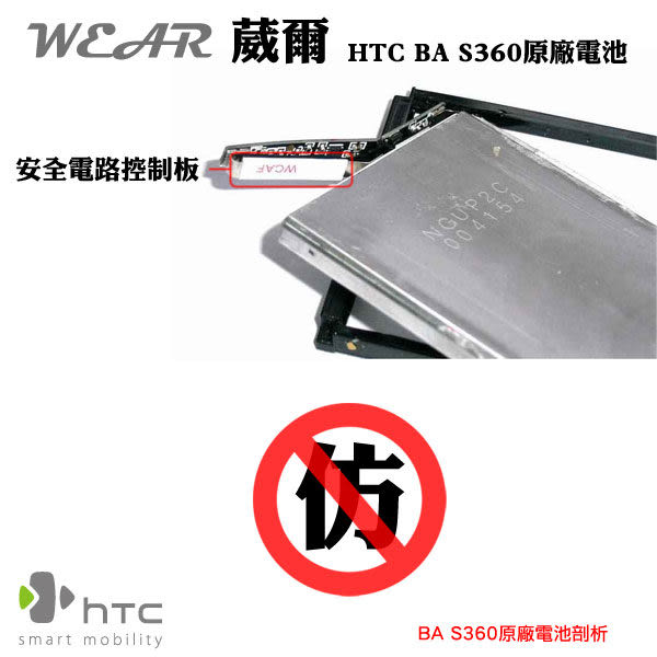 HTC BA S360 【原廠電池】附保證卡,發票證明 Diamond2 T5353 T5388 A3233 Tattoo Touch2 T3333 Smart F3188