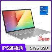 華碩 ASUS X712EQ-0038S1165G7 冰柱銀【升16G/i7 1165G7/17.3吋/MX350/FHD/四核心/IPS/intel/筆電/Buy3c奇展】Vivobook