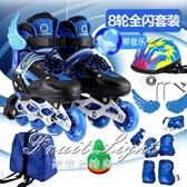 3-4-5-6-7-8-10歲溜冰鞋兒童男孩女孩全套裝直排輪滑鞋可調初學者 限時促銷