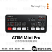 BlackMagic Design ATEM Mini Pro 迷你型導播機 專業版 內建硬體串流 USB行動硬碟外錄【公司貨】