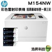 【搭204A原廠一黑三彩 登錄送好禮】HP Color LaserJet Pro M154nw 無線網路彩色雷射印表機