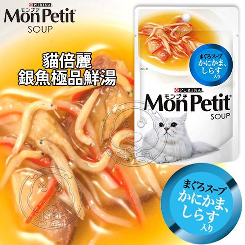 【培菓平價寵物網】美國MonPetit貓倍麗》極品湯包系列多種口味40g/包