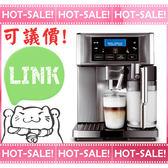 《議價優惠+贈好禮》Delonghi ESAM6700 迪朗奇 尊爵型 義式 全自動 咖啡機