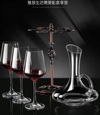 家用玻璃紅酒杯套裝4/6只歐式無鉛水晶葡萄酒杯高腳杯醒酒器杯架