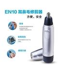 德國博朗 EN10 電動 耳鼻毛修剪器 循環修剪 干電式 宜品