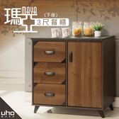 餐櫃【UHO】瑪亞3尺餐櫃