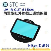 台灣製 STC IC UV-IR CUT 615nm 內置型紅外線截止濾鏡架組 Nikon Z5 Z6 Z7 II 專用