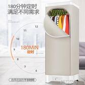 乾衣機 乾衣機烘乾機家用速乾烘衣機靜音省電雙層風乾機烘衣服寶寶 MKS 第六空間