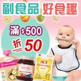 兒童寶寶副食品滿500現折50