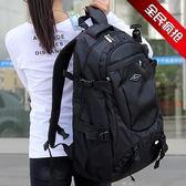 防水牛津時尚男女雙肩包大容量潮書包戶外旅行運動登山包旅游背包【全免運八五折超值】