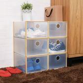 【收納職人】Dolor多洛簡約掀蓋式鞋子收納盒-大(LF1/(6入)P5-0140特大幸福KD鞋盒)【ModernDeco】