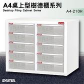 【收納專家】樹德專業收納 桌上型文件櫃 A4-210H (檔案櫃/資料櫃/公文櫃/收納櫃/效率櫃)