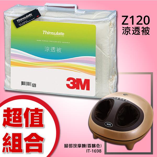 【熱賣商品組合】3M Z120 涼透被+IT-1698 腳部按摩機(香檳色)/足部按摩/揉捏/被子/舒緩痠痛/按摩腳底