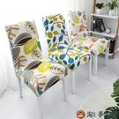 【4個裝】餐椅墊餐桌椅套罩四季座椅套現代...