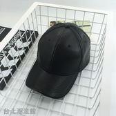 帽子女百搭純色光板PU皮帽棒球帽嘻哈彎檐帽 男女士韓版皮質帽子