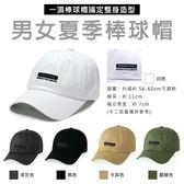生活小物 男女夏季棒球帽(1入)
