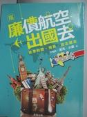 【書寶二手書T7/地圖_WGP】搭廉價航空出國去_Sugo