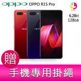 分期0利率 OPPO R15 Pro 最新旗艦機 6.28吋 智慧型手機  贈『 手機專用掛繩*1』