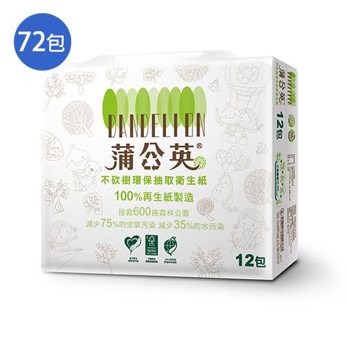 蒲公英環保抽取式衛生紙100抽*72包(箱)【愛買】