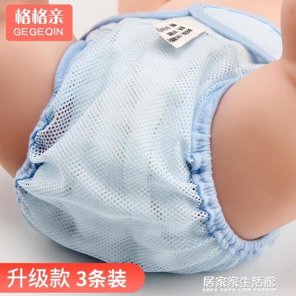 新生嬰兒寶寶尿介子固定網兜尿片尿布隔尿褲超薄防水透氣可水洗 居家家生活館