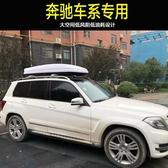 專用于Mercedes奔馳GLA GLC GLE GLK車頂行李箱行李架A級 C級車載旅行箱 【快速】